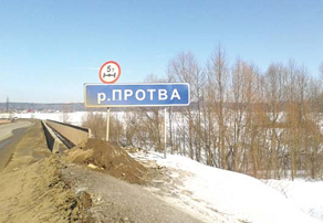 Будет ли в этом году чистой вода в Протве?
