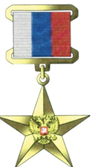 Новая Золотая Звезда Героя труда