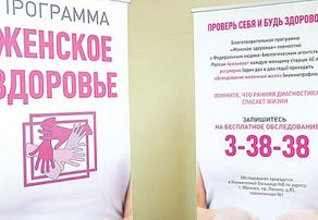 В конце осени в Обнинске стартовала программа Женское здоровье. Уже прошли обследование  более 2000 человек