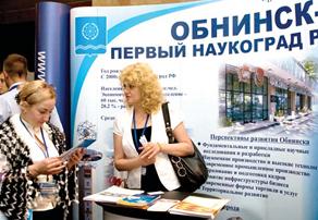 Чего ждут от IV Обнинского инновационного форума?